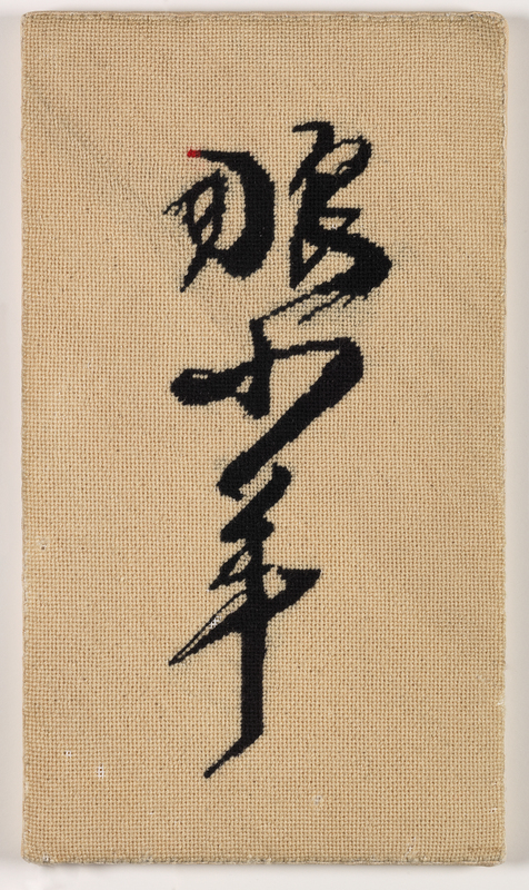 A woven linen depicting Japanese characters in black.